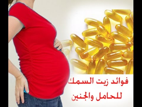 صورة فوائد حبوب زيت السمك , فوائد تناول حبوب اوميجا ٣ للحامل