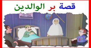 صوره قصص مفيدة للاطفال قبل النوم , قصة جميلة لطفلك لتعلم لتعلم كيفية بر الوالدين