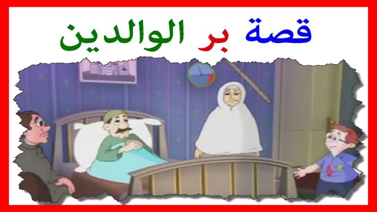 صورة قصص مفيدة للاطفال قبل النوم , قصة جميلة لطفلك لتعلم لتعلم كيفية بر الوالدين