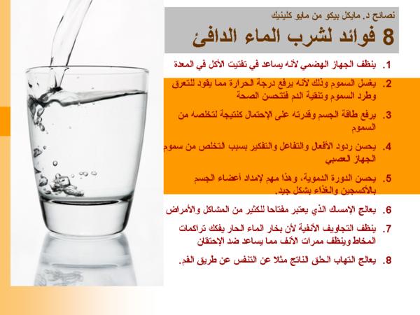 صوره فوائد شرب الماء على الريق , اهمية تناول كوب ماء علي ريق النوم