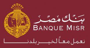 صور فائدة بنك مصر على حساب التوفير 2017 , فوائد دفاتر التوفير في بنك مصر