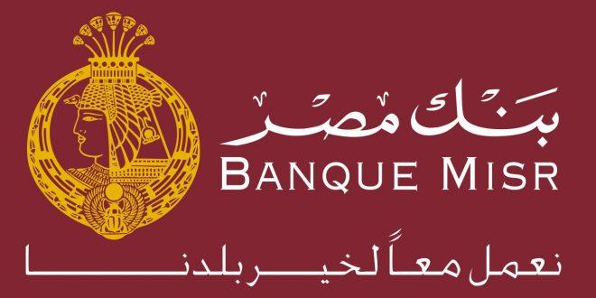 صور فائدة بنك مصر على حساب التوفير 2018 , فوائد دفاتر التوفير في بنك مصر