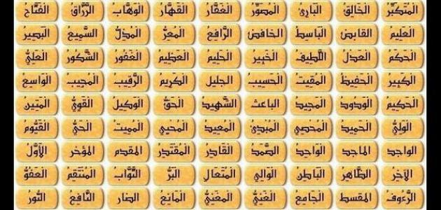 صورة فائدة كل اسم من اسماء الله الحسنى , فوائد الدعاء باسماء الله الحسني