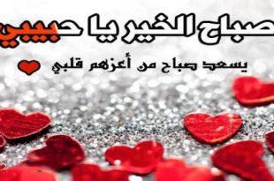 صور مسجات صباح الخير حبيبي , رسائل صباحية جميلة