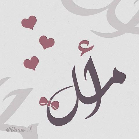 صوره صور اسم امل , رمزيات اسم امل