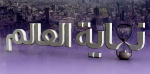 صورة حفرة نهاية العالم , علامات الساعة بالفيديو