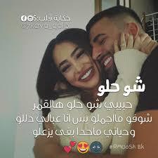 صورة بوستات للفيس بوك رومانسية , منشورات حب للفيسبوك
