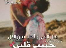 صوره بوستات للفيس بوك رومانسية , منشورات حب للفيسبوك