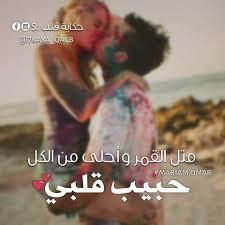 بوستات للفيس بوك رومانسية , منشورات حب للفيسبوك