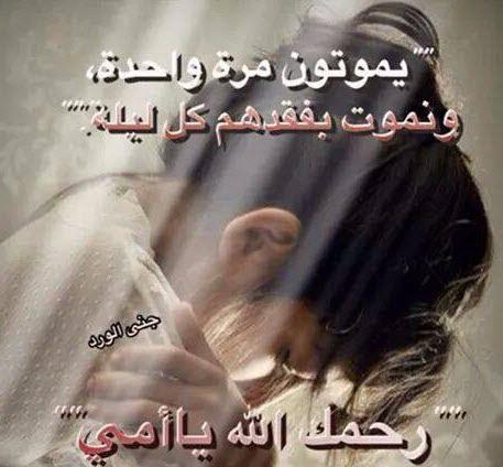 بالصور صور حزينه عن الام , صور تعبر عن حزن الامهات 3073 2