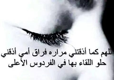 بالصور صور حزينه عن الام , صور تعبر عن حزن الامهات 3073 3