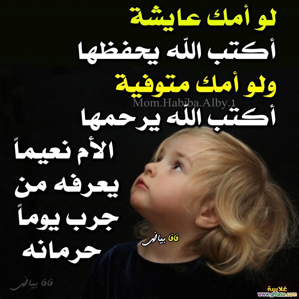 بالصور صور حزينه عن الام , صور تعبر عن حزن الامهات 3073 5