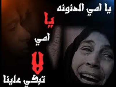 بالصور صور حزينه عن الام , صور تعبر عن حزن الامهات 3073 9