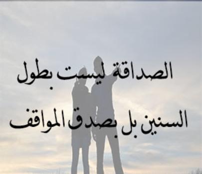 بالصور اجمل ما قيل عن الصداقة , كلام عن علاقة الاصدقاء 3595 9