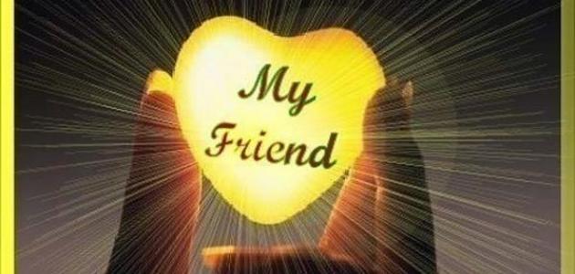 بالصور اجمل ما قيل عن الصداقة , كلام عن علاقة الاصدقاء 3595