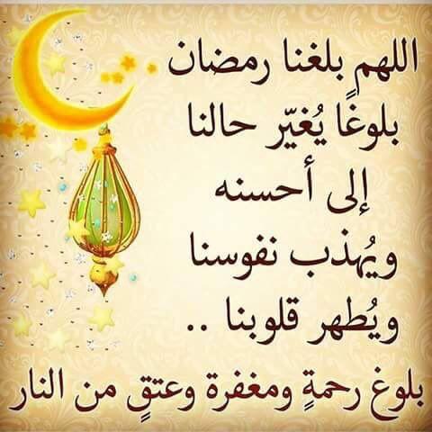 بالصور دعاء في رمضان , اجمل ادعية رمضانية 3604 2