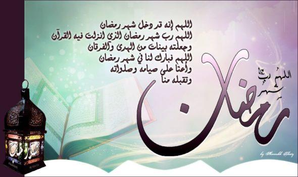 بالصور دعاء في رمضان , اجمل ادعية رمضانية 3604 3