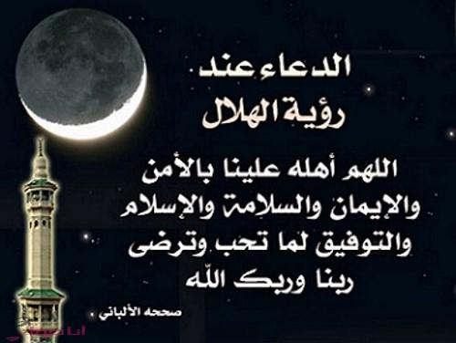 بالصور دعاء في رمضان , اجمل ادعية رمضانية 3604 5
