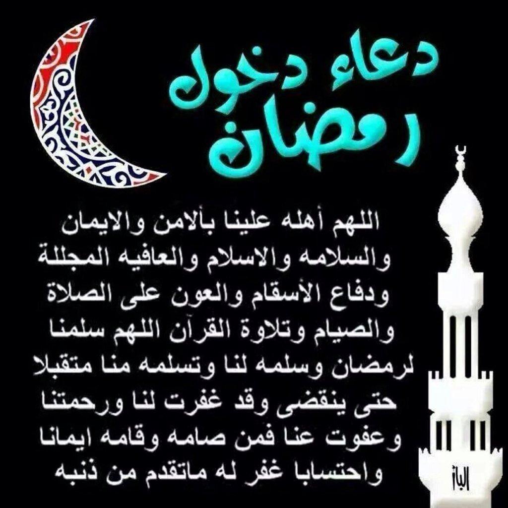 بالصور دعاء في رمضان , اجمل ادعية رمضانية 3604 8