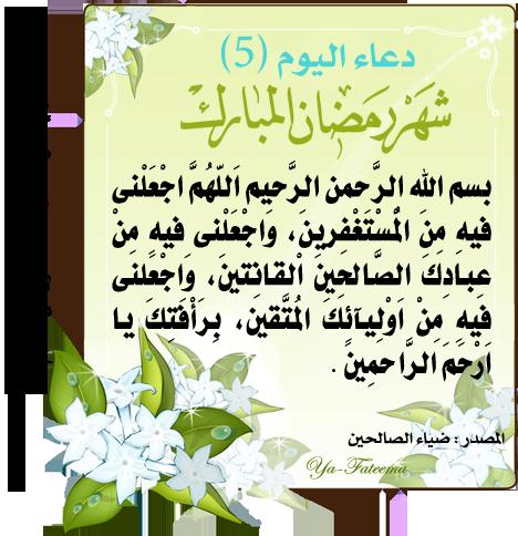بالصور دعاء في رمضان , اجمل ادعية رمضانية 3604