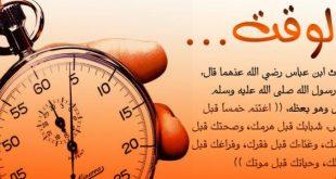 تعبير عن الوقت , موضوع عن قيمة الوقت