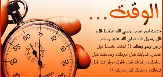 صورة تعبير عن الوقت , موضوع عن قيمة الوقت