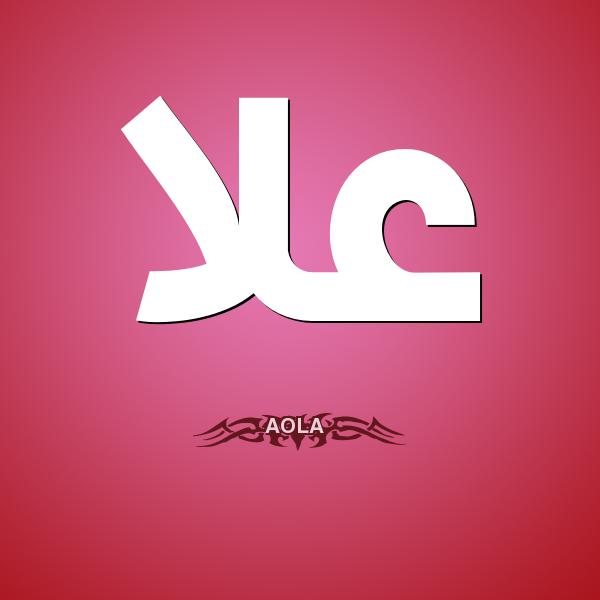 بالصور صور اسم علا , اسم علا علي خلفيات 3636