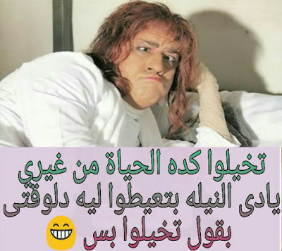 صورة بوستات فيس مضحكه , صور مضحكة للفيس بوك