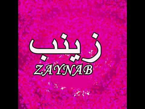 صوره معنى زينب , تعرف علي معني اسم زينب