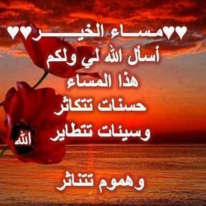 صورة رسائل مساء , مسجات مساء الخير رومانسية