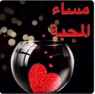 بالصور رسائل مساء , مسجات مساء الخير رومانسية 3647 4