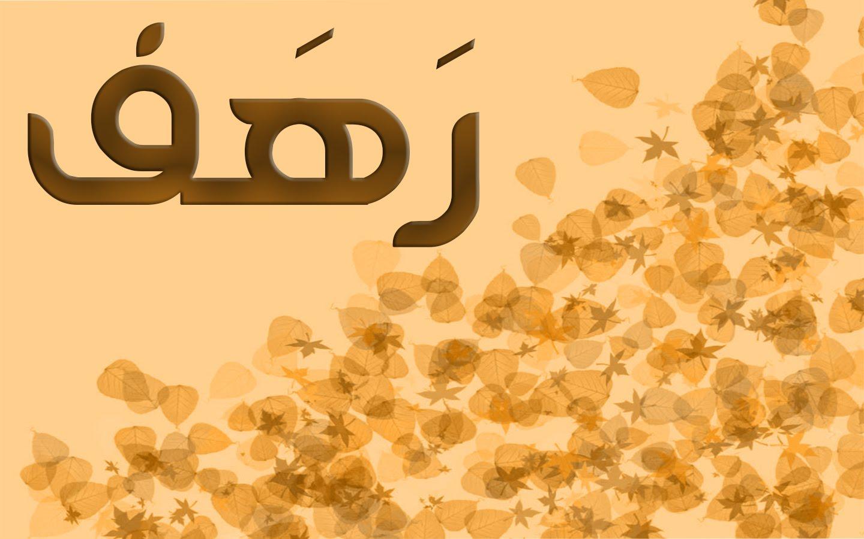 صورة معنى اسم رهف , حكم التسمية باسم رهف