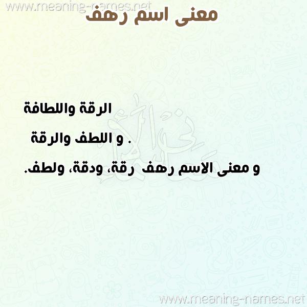 صوره معنى اسم رهف , حكم التسمية باسم رهف