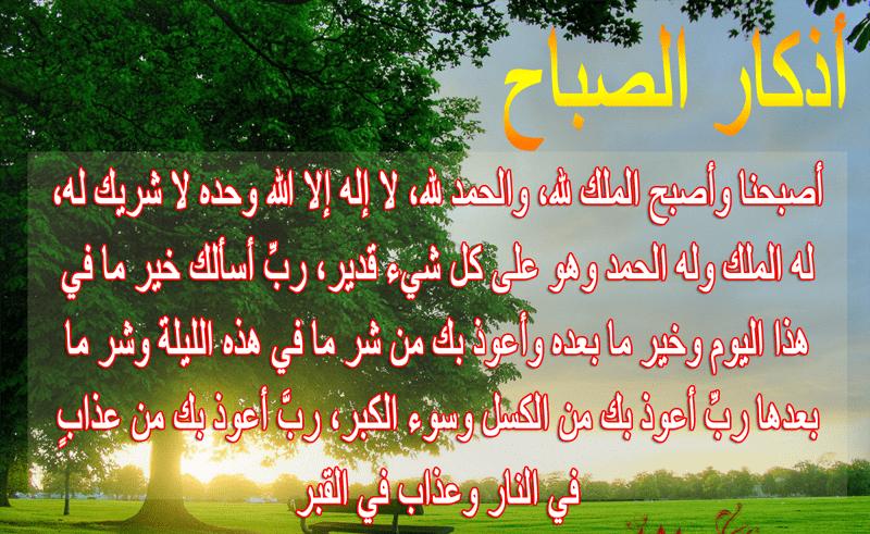 صورة دعاء الصباح بالصور , صور ادعية صباحية