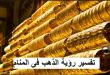 بالصور تفسير حلم الذهب , رؤية الذهب في المنام unnamed file 3 110x75