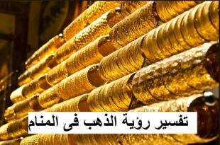 صوره تفسير حلم الذهب , رؤية الذهب في المنام