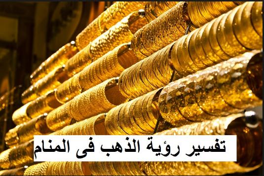 صور تفسير حلم الذهب , رؤية الذهب في المنام