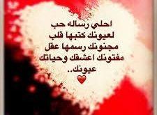 صوره مسجات حب وغرام , رسائل حب قصيرة