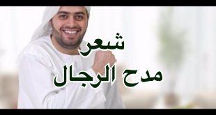 صورة شعر مدح الرجال , كلام عن الرجل روعة