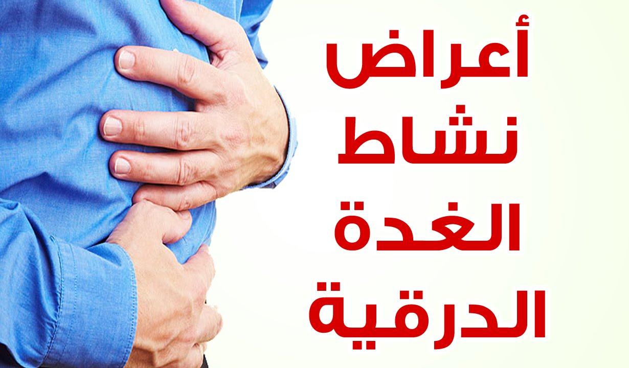 صورة اضرار نشاط الغدة الدرقية , اسباب نشاط الغدة الدرقية وخطورته