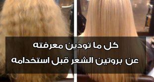 صورة اضرار البروتين للشعر , فرد الشعر بالبروتين يؤدي اي السرطان !!!