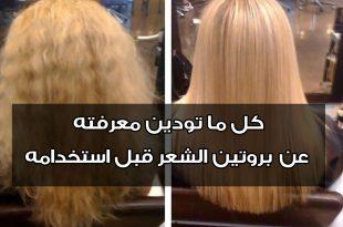 صوره اضرار البروتين للشعر , فرد الشعر بالبروتين يؤدي اي السرطان !!!