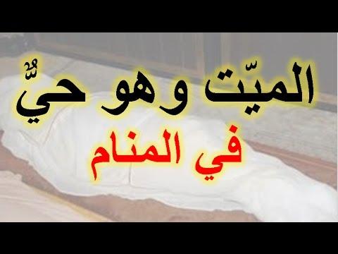 صور رؤية شخص ميت في المنام وهو حي , تفسير الاحلام