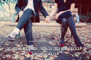 صوره صور عليها كلام حب , احلى صور الحب