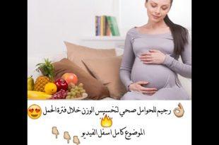 صوره رجيم للحوامل , ماهو ريجيم الحامل