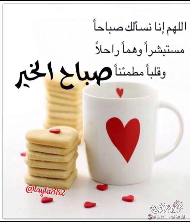 صورة بوستات صباحية , من اجمل البوستات الصباحية 1168 2