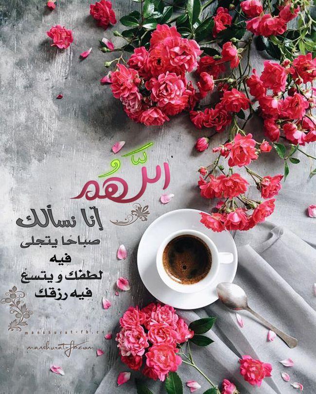 صورة بوستات صباحية , من اجمل البوستات الصباحية 1168 3
