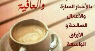 صورة بوستات صباحية , من اجمل البوستات الصباحية