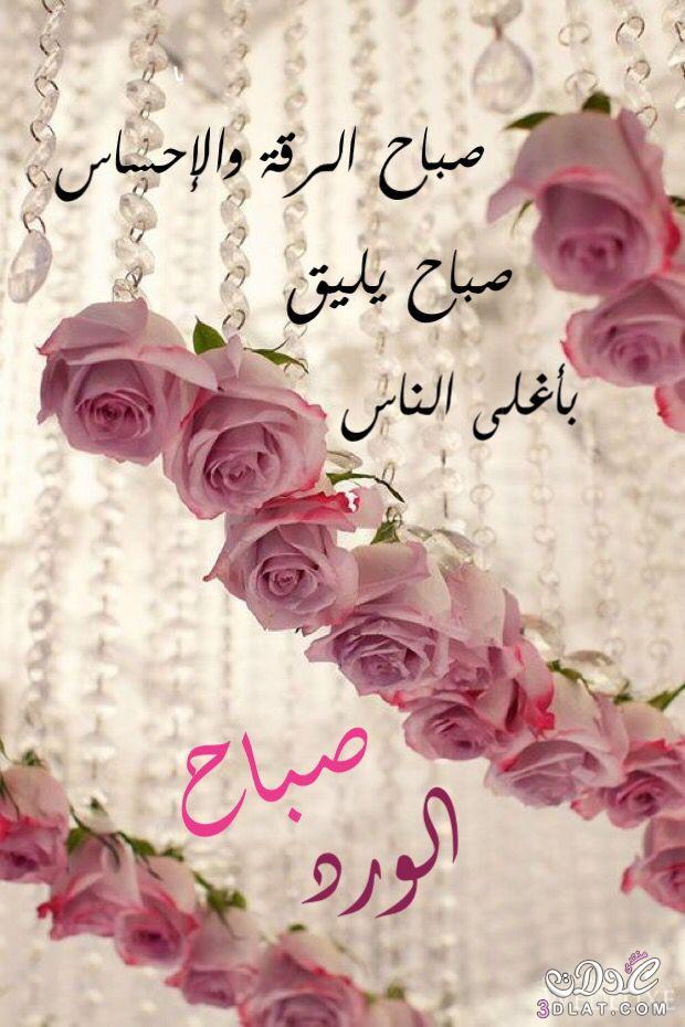 صورة رسائل صباح الخير , اجمل الرسائل الصباحية