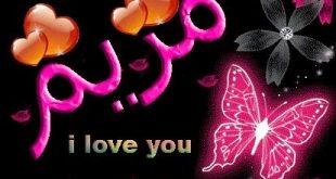 بالصور صور اسم مريم , اروع الصور لاسم مريم 1172 9 310x165
